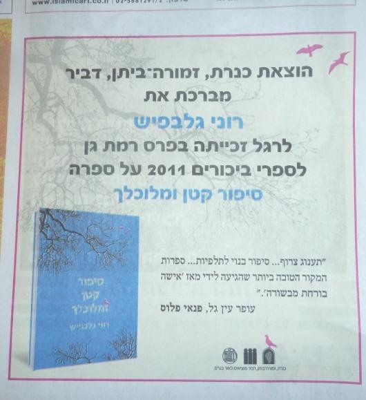 סיפור קטן ומלוכלך, רוני גלבפיש, זכייה בפרס רמת גן לספרי ביכורים